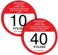 За продажу канистры 1литр - бонус 10 рублей.<br /> За продажу канистры 4-5 литров - бонус 40 рублей.